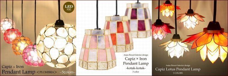貝の照明 カピスランプ,シェルライト,カピス貝