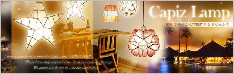 シェルランプ カピスシェル カピス貝 貝の照明 ランプ ライト
