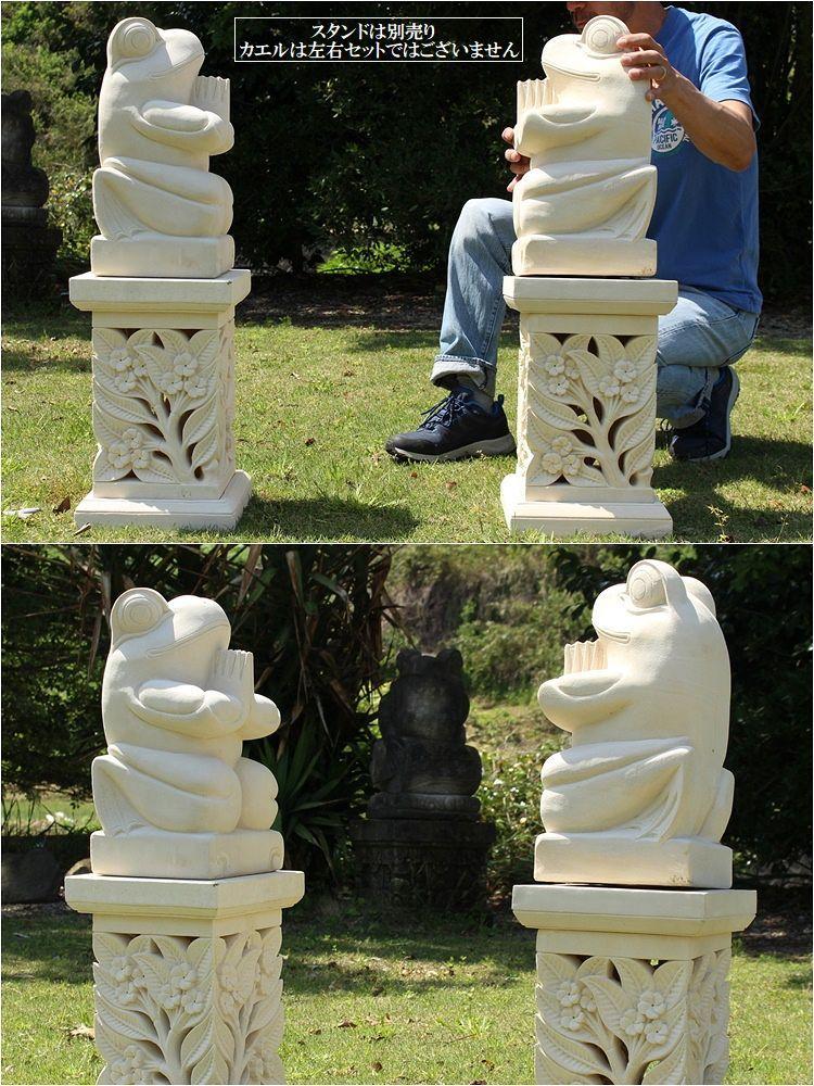 アジアン,石彫り,石像 カエル,バリ島,ストーンカービング,外構,ガーデニング