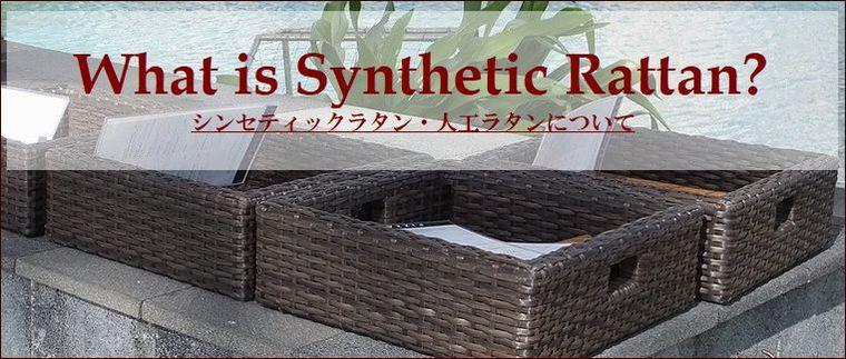 シンセティックラタン家具とは