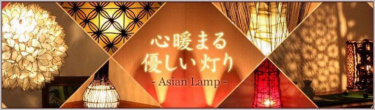アジアンランプ 照明について