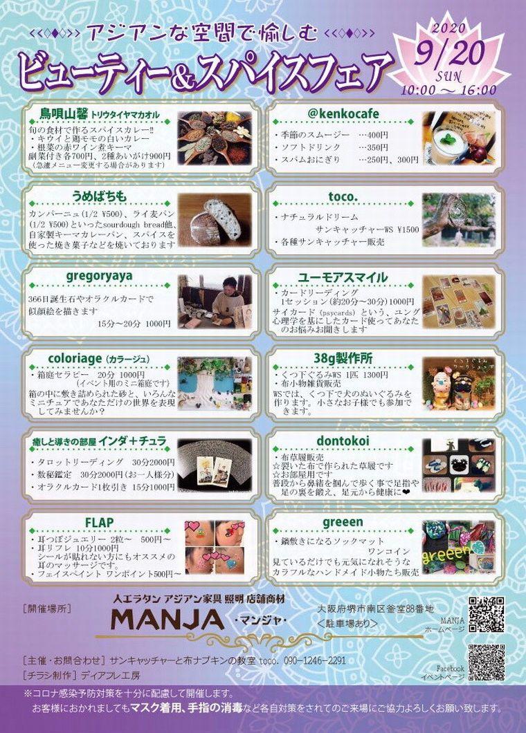 アジアン家具 manja イベント アジアンな空間で愉しむビューティ&スパイスフェア