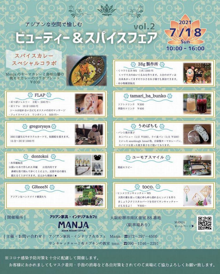 堺市南区,イベント開催,レンタルスペース,アジアンカフェ