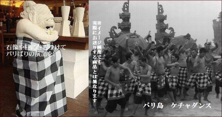 バリ雑貨 バリ島 白黒の布
