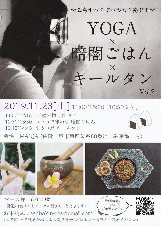 大阪府 堺市 ヨガ教室 レンタルスペース