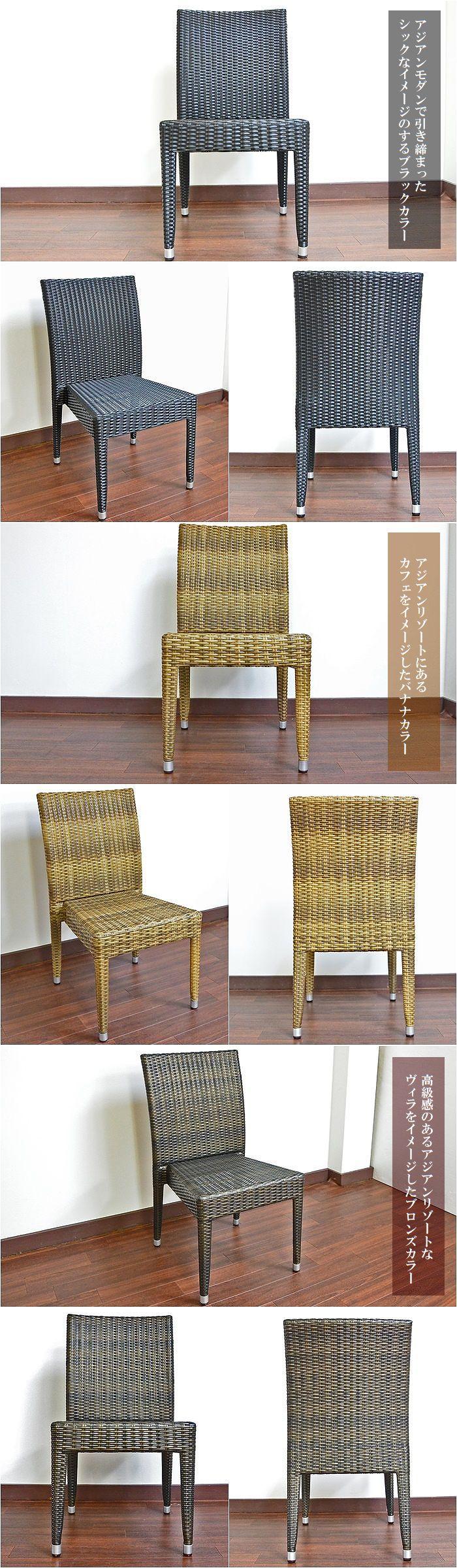 人工ラタン,アジアン家具,シンセティックラタン,椅子,チェア,カフェチェアー
