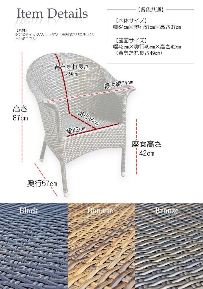 人工ラタン家具,アジアン家具,シンセティックラタン チェア,ダイニングチェア,リゾート家具