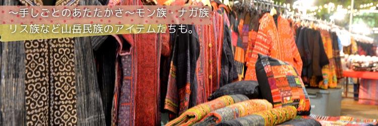 〜手刺繍のあたたかさ〜モン族・ナガ族・リス族など山岳民族のアイテムたちも。