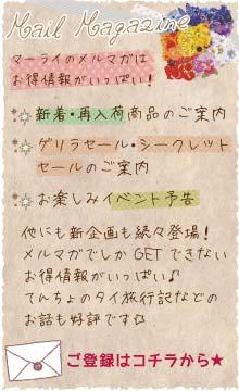 お得な情報がいっぱい♪マーライのメールマガジン登録はこちらから☆