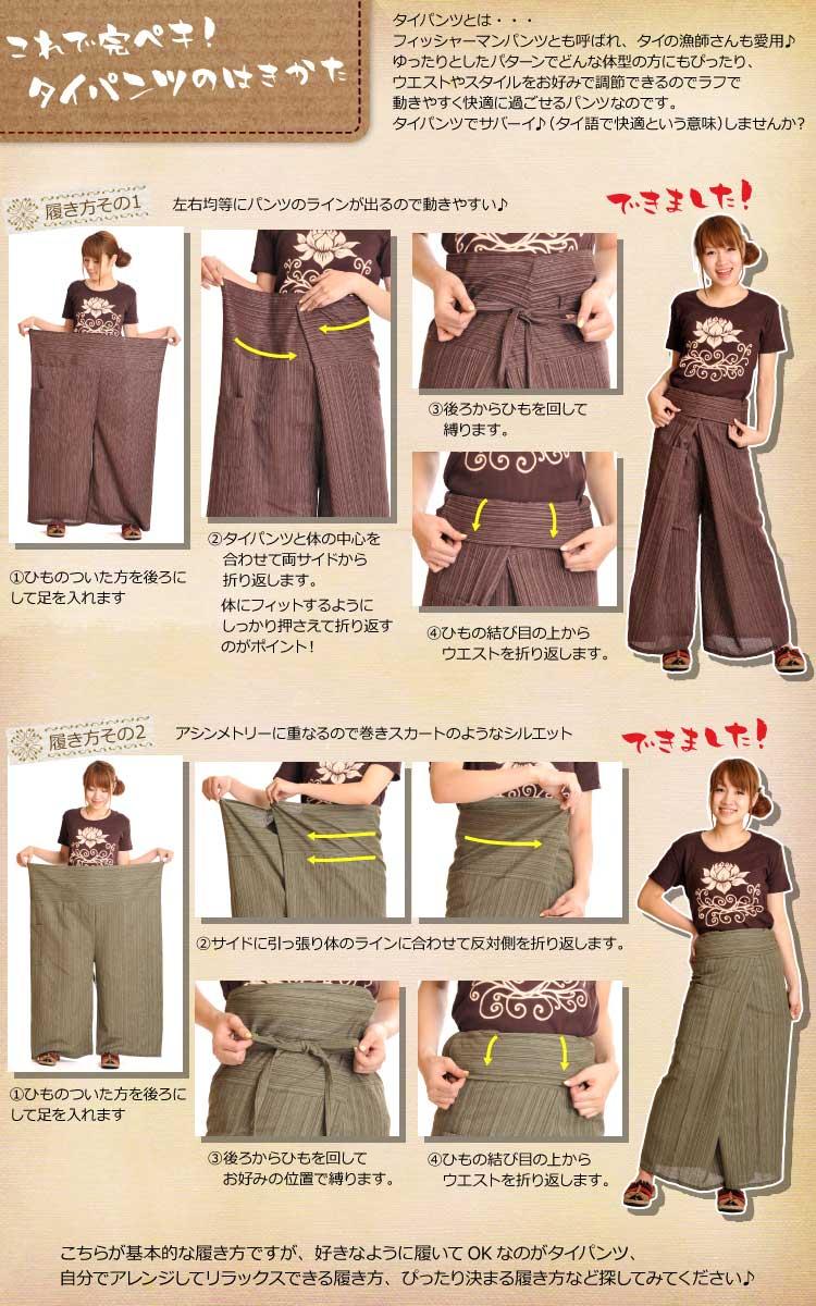 タイパンツの穿き方