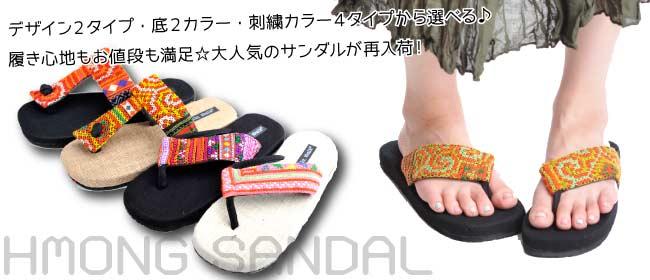 モン族 でハッピー♪刺繍綺麗な厚底サンダル
