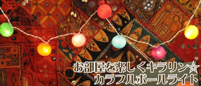 お部屋を楽しくキラリン★カラフルボールライト