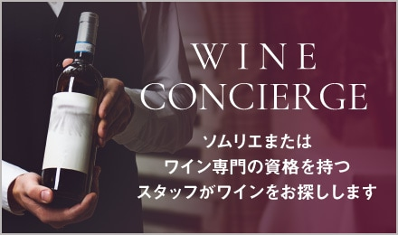 法人のお客様のお中元/お歳暮、パーティやイベントで提供するワインやシャンパン、ゴルフコンペの景品用など御見積いたします。