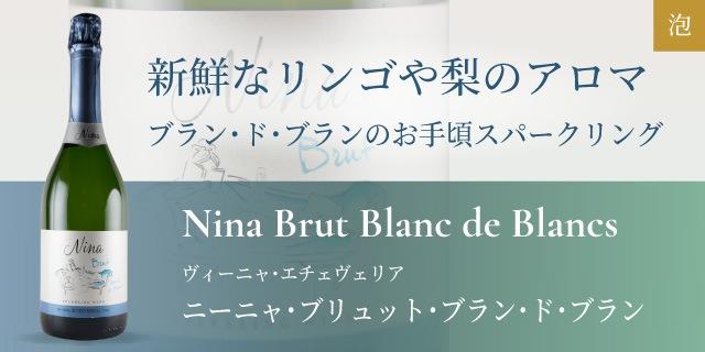 ニーニャ・ブリュット・ブラン・ド・ブラン