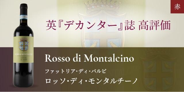 ロッソ・ディ・モンタルチーノ