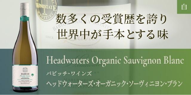 ヘッドウォーターズ・オーガニック・ソーヴィニヨン・ブラン