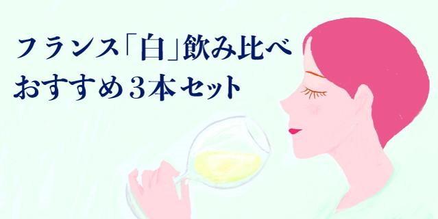 白飲み比べ