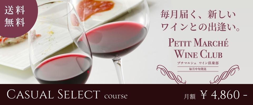 Petit Marché ワイン倶楽部 カジュアルセレクトコース