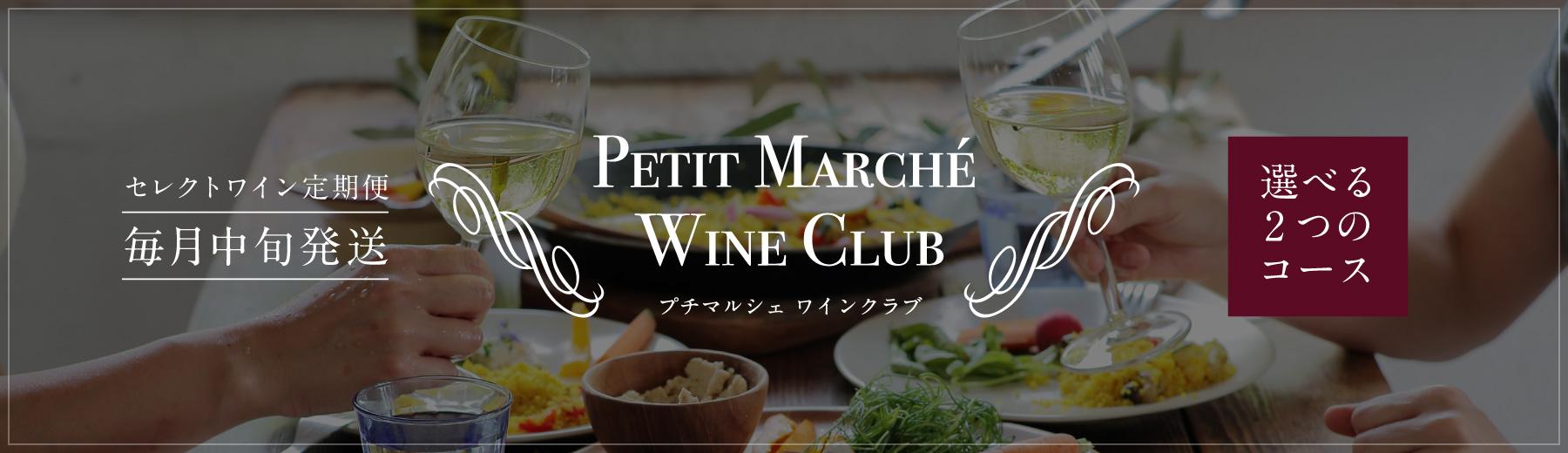 Petit Marche Wine Club
