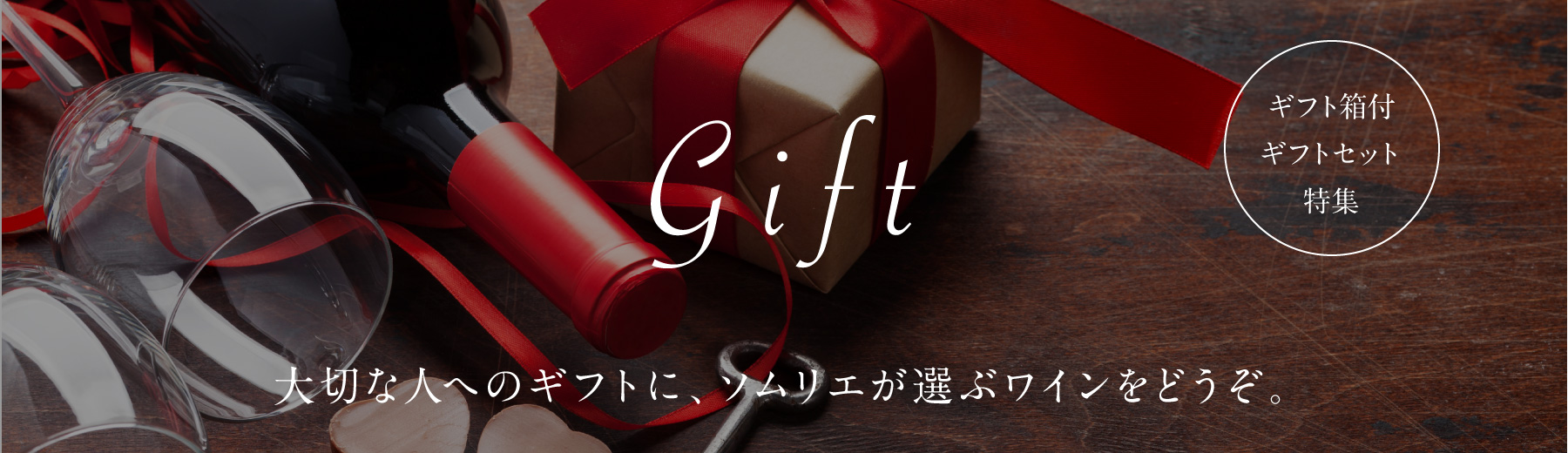 gift ギフトセット特集