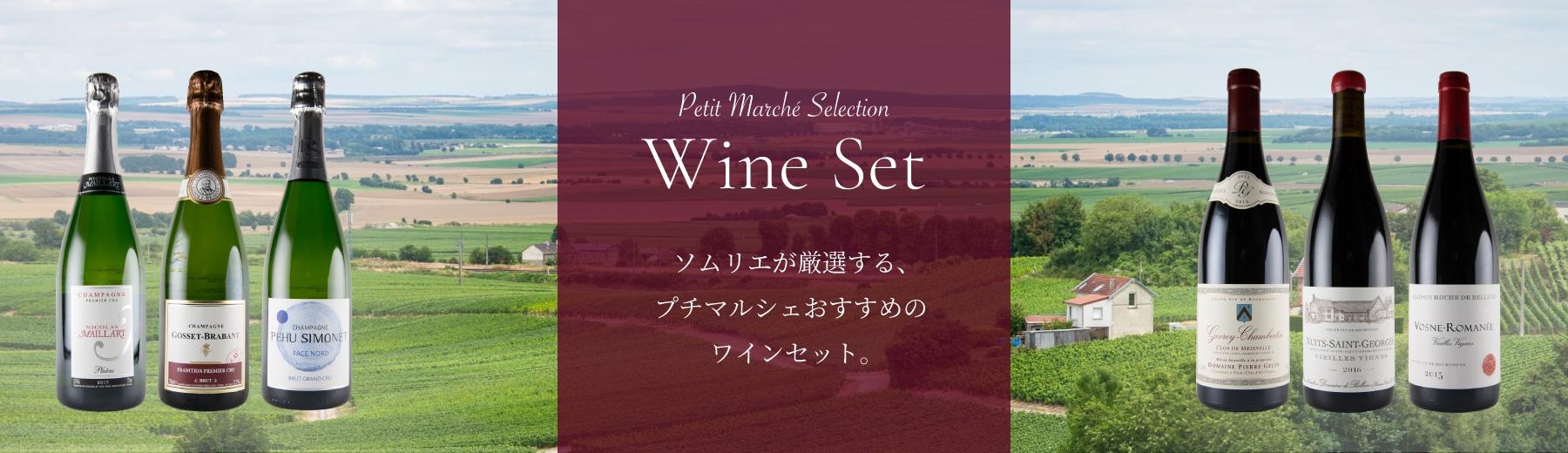 Wine Set ワインセット
