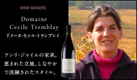 ドメーヌ・セシル・トランブレイ