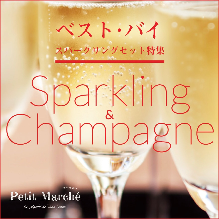 「ベスト・バイ」スパークリングワイン/シャンパーニュセット特集
