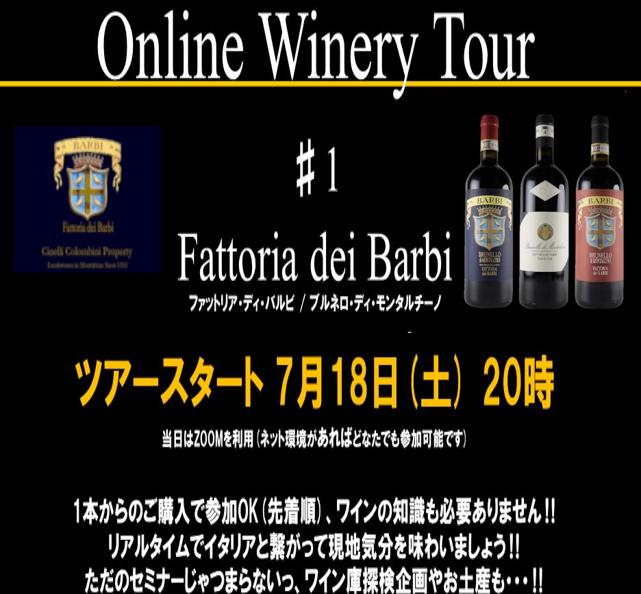 バルビ オンライン・ワイナリー・ツアー