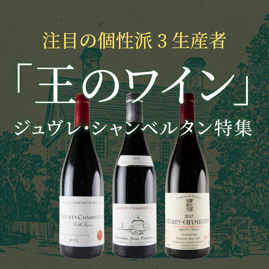 「王のワイン」ジュヴレ・シャンベルタン特集
