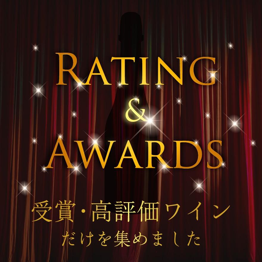 Rating & awards 受賞・高評価ワインだけを集めました