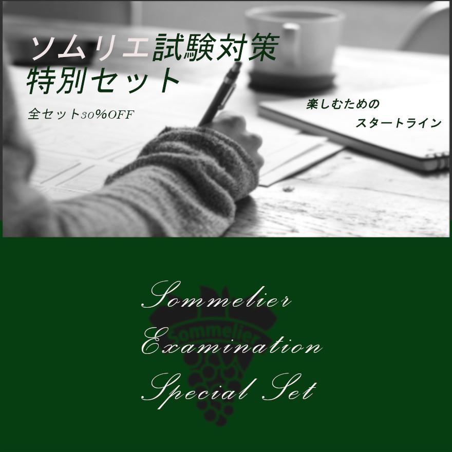 ソムリエ試験対策セット