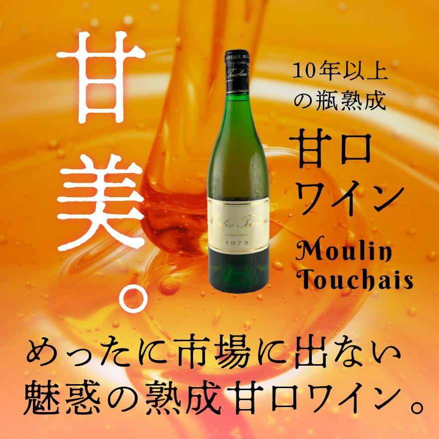 甘口ワイン特集