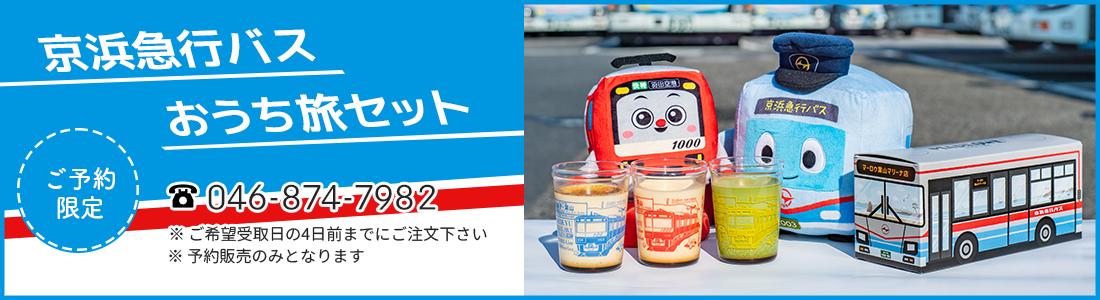 ご予約限定 京浜急行バス おうち旅セット