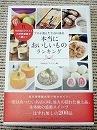 日本経済新聞出版社「プロが選んだ至高の逸品本当においしいものランキング」
