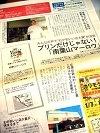 サンケイリビング新聞社リビング横浜南版