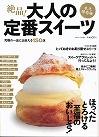 「絶品!大人の定番スイーツ」CIRCUS10月号増刊KKベストセラーズ