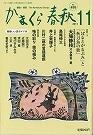 かまくら春秋2011年11月号