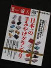 別冊一個人日本一の手みやげグランプリBESTMOOKSERIESvol.47