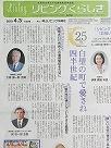 岡山県の新聞リビングくらしき4月号