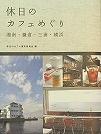 休日のカフェめぐり湘南・鎌倉・三浦・横浜