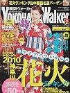 横浜ウォーカー「6/23→7/6」号逗子海岸花火大会ページ
