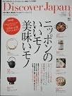 DiscoverJapan4月号47都道府県お土産トラベルガイト