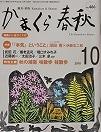 かまくら春秋2010年10月号