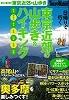 株式会社KADOKAWATokyoWalker東京近郊の山歩き&ハイキング
