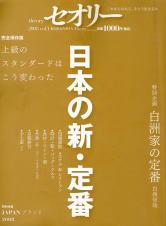 講談社MOOK「セオリー2008 vol.1]