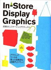 ピエ・ブックス版「In-StoreDisplayGraphics店頭コミュニケーショングラフィックス」」