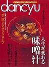 プレジデント社「dancyu」」