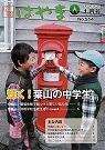 葉山の広報誌「はやま」2013年1月号