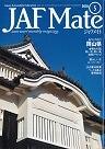 JAFMate(ジャフメイト)5月号地産地消レストランのこだわりレシピ