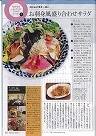 JAFMate(ジャフメイト)5月号地産地消レストランのこだわりレシピ詳細